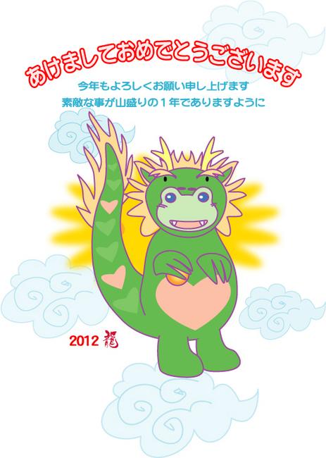 年始ご挨拶 2012年 ネット0.jpg